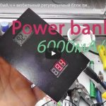 Power bank 6000мА.ч + мобильный регулируемый блок питания