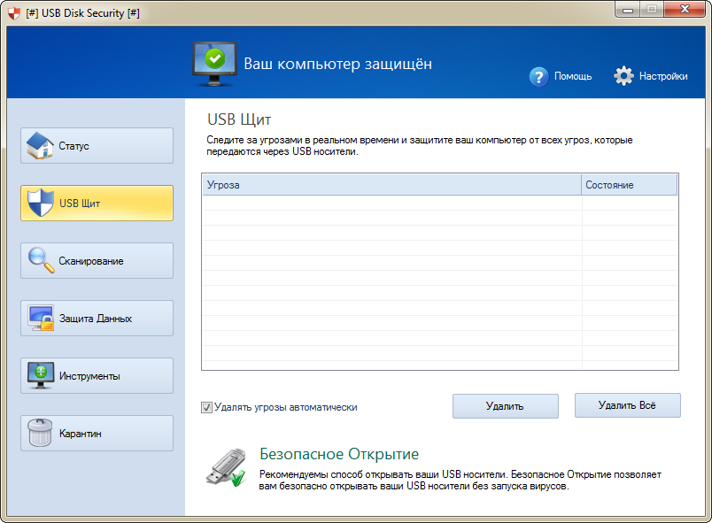 USB Disk Security 6.1.0.225