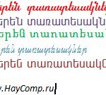 Ավելի քան 1500 հայերեն և ռուսերեն տառատեսակներ