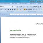 MS Office 2007 Armenian LIP — հայերեն միջերեսի փաթեթ