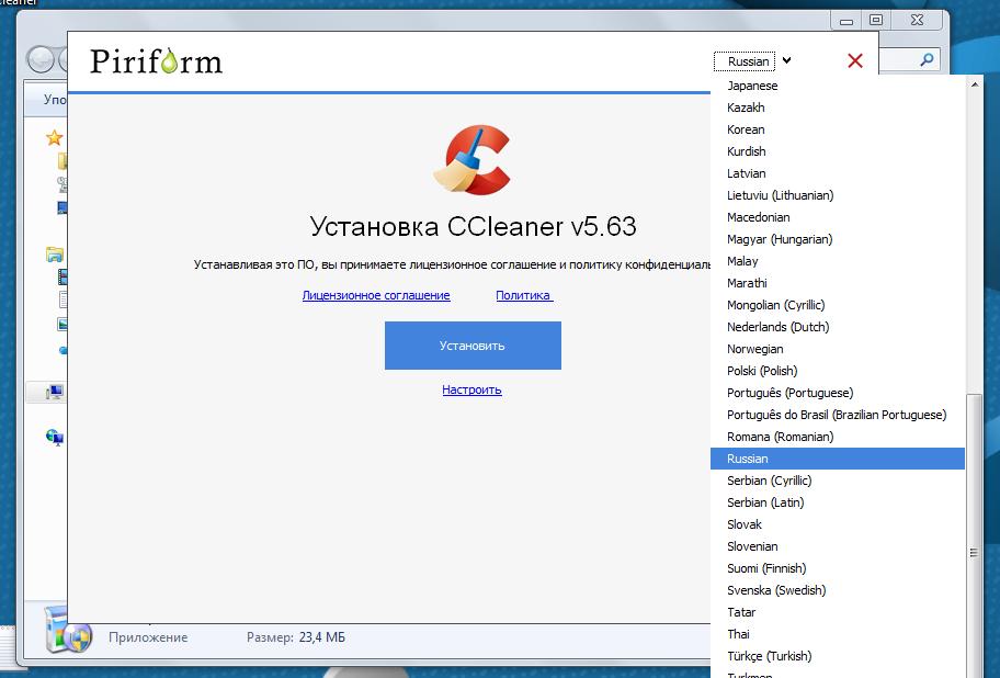 сcleaner на русском