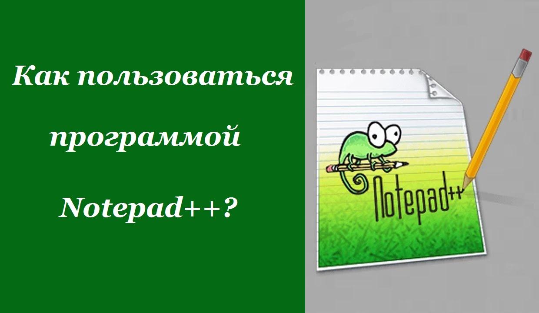 Как пользоваться notepad