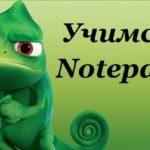 Как пользоваться Notepad?
