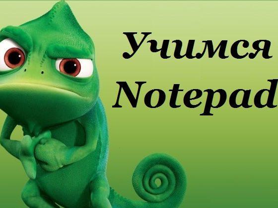 пользуемся notepad